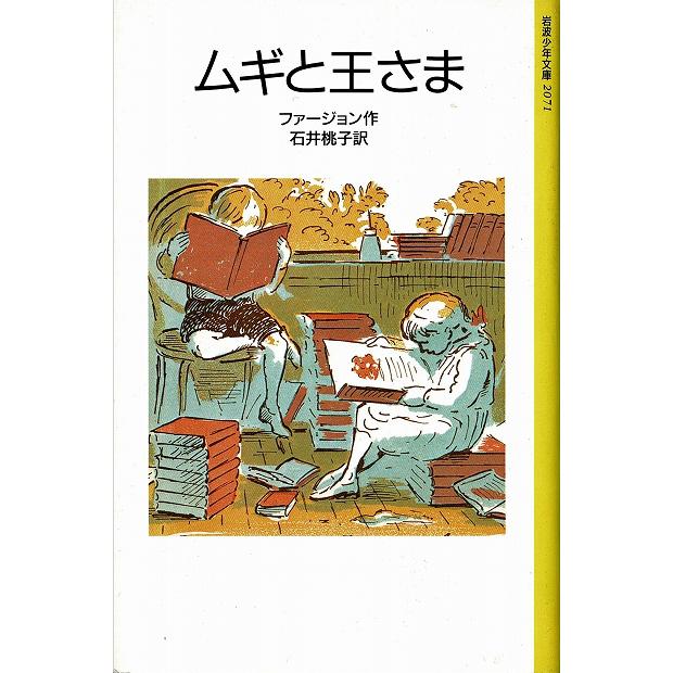 フィクション / 古本の絵本・児...